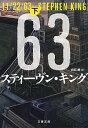 【中古】11/22/63 下/ スティーヴン・キング