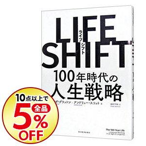 【中古】ライフ・シフト 100年時代の人生戦略 / リンダグラットン