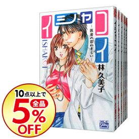 【中古】イシャコイ−医者の恋わずらい− <全6巻セット> / 林久美子(コミックセット)