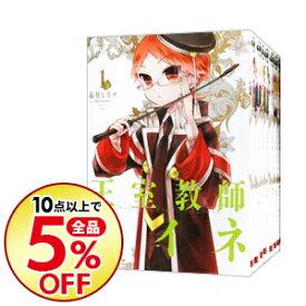 【中古】王室教師ハイネ <1−16巻セット> / 赤井ヒガサ(コミックセット)