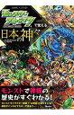 【中古】モンスターストライクで覚える日本の神々 / XFLAGスタジオ