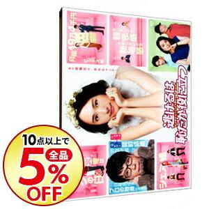 【中古】逃げるは恥だが役に立つ DVD−BOX / 邦画