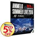 【中古】【Blu−ray】Animelo Summer Live 2016 刻−TOKI−8.28 / 蒼井翔太【出演】