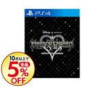 【中古】PS4 キングダム ハーツ −HD 1.5+2.5 リミックス−