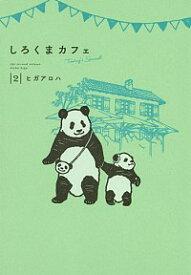 【中古】しろくまカフェtoday's special 2/ ヒガアロハ