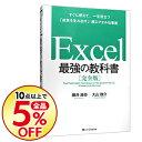 【中古】Excel最強の教科書 / 藤井直弥
