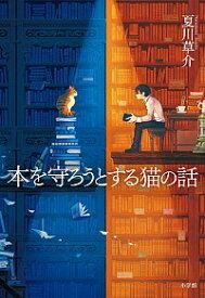 【中古】【全品10倍!1/25限定】本を守ろうとする猫の話 / 夏川草介
