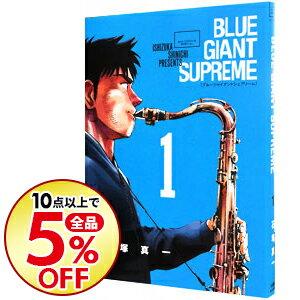 【中古】BLUE GIANT SUPREME 1/ 石塚真一