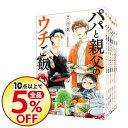 【中古】パパと親父のウチご飯 <1−10巻セット> / 豊田悠(コミックセット)