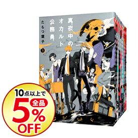 【中古】真夜中のオカルト公務員 <1−11巻セット> / たもつ葉子(コミックセット)