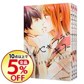 【中古】セキララにキス <全9巻セット> / 芥文絵(コミックセット)