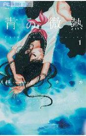 【中古】【全品5倍】青の微熱 <全3巻セット> / 椎名チカ(コミックセット)