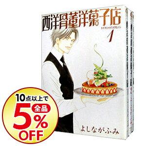 【中古】西洋骨董洋菓子店 <全3巻セット> / よしながふみ(コミックセット)