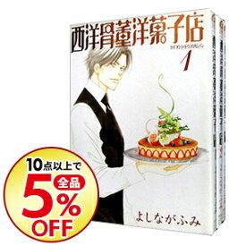 【中古】【全品5倍】西洋骨董洋菓子店 <全3巻セット> / よしながふみ(コミックセット)