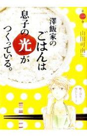 【中古】澤飯家のごはんは息子の光がつくっている。 <全3巻セット> / 山田可南(コミックセット)