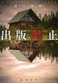 【中古】【全品10倍!1/15限定】出版禁止 / 長江俊和
