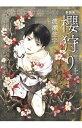 【中古】櫻狩り 【新装版】 <全3巻セット> / 渡瀬悠宇(コミックセット)
