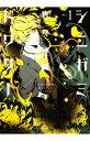 【中古】シニガミ×ドクター <全3巻セット> / 唐々煙(コミックセット)