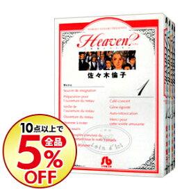 【中古】【全品5倍】Heaven? ご苦楽レストラン <全4巻セット> / 佐々木倫子(コミックセット)