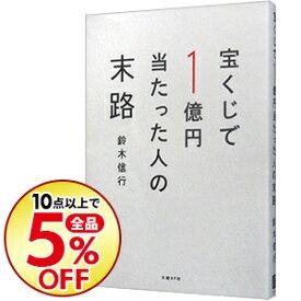 【中古】宝くじで1億円当たった人の末路 / 鈴木信行(1967−)