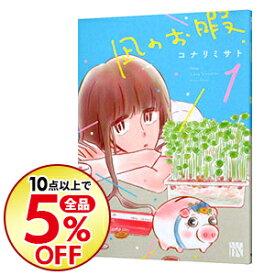 【中古】【全品5倍】凪のお暇 1/ コナリミサト