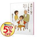 【中古】沢村さん家(ち)のこんな毎日 平均年令60歳の家族と愛犬篇/ 益田ミリ
