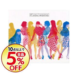 【中古】【CD+DVD】If you wanna 完全生産限定盤 / Perfume