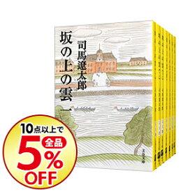 【中古】坂の上の雲 【新装版】 <全8巻セット> / 司馬遼太郎(書籍セット)