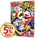 【中古】【ピンナップ付】おそ松さん公式アンソロジーコミック 祭り / アンソロジー
