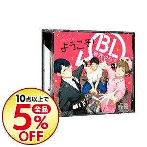 【中古】【ミニドラマCD付】ようこそ!BL研究クラブへ 初回限定版 / ボーイズラブ