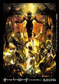 【中古】オーバーロード(12) −聖王国の聖騎士− 上/ 丸山くがね