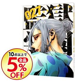 【中古】【全品5倍!10/30限定】監獄学園 27/ 平本アキラ