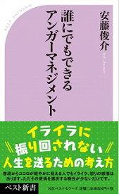 【中古】誰にでもできるアンガーマネジメント / 安藤俊介(1971−)