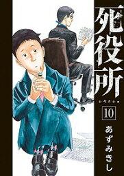 【中古】【全品5倍!11/20限定】死役所 10/ あずみきし