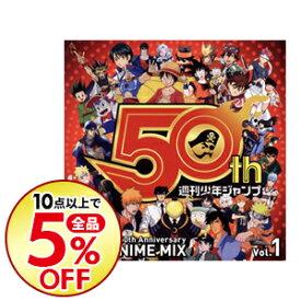 【中古】週刊少年ジャンプ50th Anniversary BEST ANIME MIX vol.1 / オムニバス