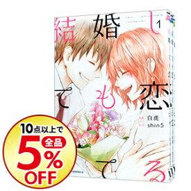 【中古】【全品5倍!5/30限定】結婚しても恋してる <全3巻セット> / 白虎(コミックセット)