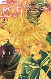 【中古】【全品5倍!8/15限定】虹、甘えてよ。 2/ 青木琴美