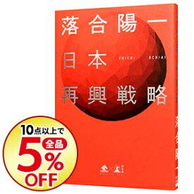 【中古】【全品5倍】日本再興戦略 / 落合陽一