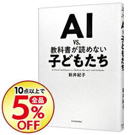 【中古】【全品5倍】AI vs.教科書が読めない子どもたち / 新井紀子(数学)