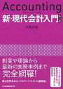 【中古】新・現代会計入門 / 伊藤邦雄(1951−)