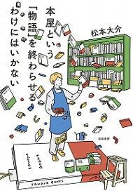 【中古】本屋という「物語」を終わらせるわけにはいかない / 松本大介