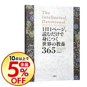 【中古】1日1ページ、読むだけで身につく世界の教養365 / KidderDavid S.
