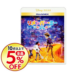 【中古】【Blu−ray】リメンバー・ミー MovieNEX (2Blu−ray+DVD) [デジタルコピーコード使用・付属保証なし] / リー・アンクリッチ【監督】