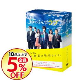 【中古】【全品5倍】おっさんずラブ DVD−BOX / 邦画