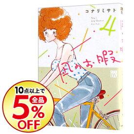 【中古】【全品5倍】凪のお暇 4/ コナリミサト