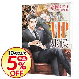 【中古】VIP兆候(VIPシリーズ11) / 高岡ミズミ ボーイズラブ小説
