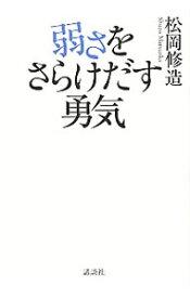 【中古】弱さをさらけだす勇気 / 松岡修造