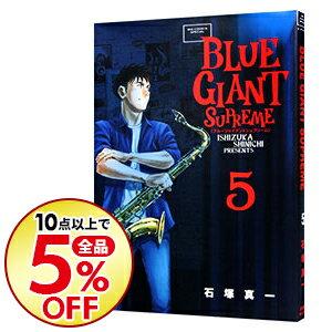 【中古】BLUE GIANT SUPREME セブン−イレブン・セブンネット限定描き下ろしカバー版 5/ 石塚真一