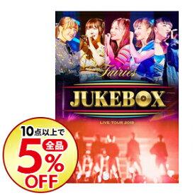 【中古】【Blu−ray】フェアリーズ LIVE TOUR 2018−JUKEBOX− / フェアリーズ【出演】