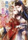 【中古】傲慢な皇子と翡翠の花嫁 / 秋山みち花 ボーイズラブ小説